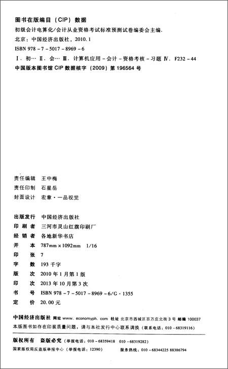 宏章出版•重庆市会计从业资格考试标准预测试卷:初级会计电算化无纸化上机考试题库