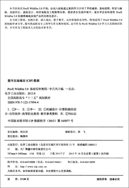"""全国高职高专""""十二五""""规划教材:Pro/E Wildfire 5.0基础实例教程"""
