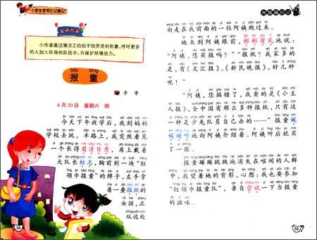 作文-火龙果日记作文零起步:小学生学写书籍周偃师小学图片