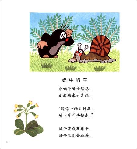 图书,荣获多项世界大奖的传世之作 著名儿童文学作家译创,语言