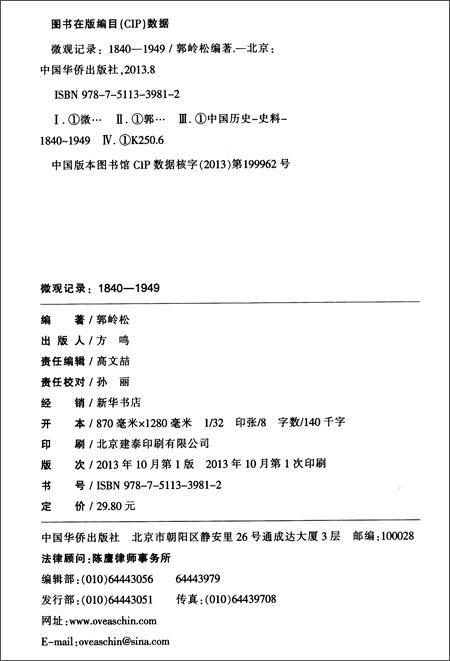 微观记录1840-1949