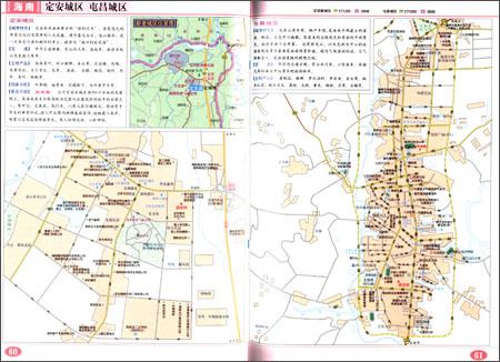 海南省地图册-图书杂志