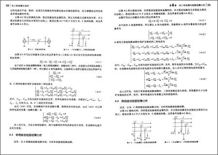 21世纪高等院校电气工程与自动化规划教材:电力系统微机保护