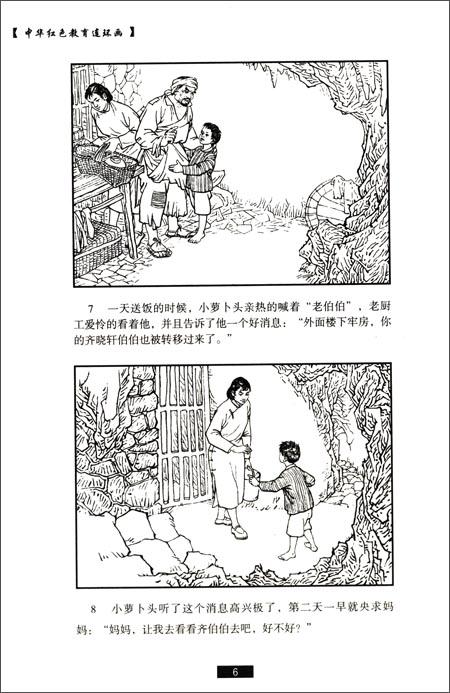 回至 中华红色教育连环画:小萝卜头 (平装)