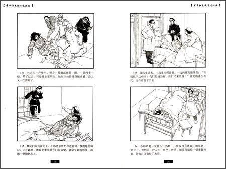 回至 中华红色教育连环画:赵一曼 (平装)