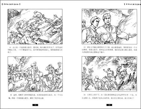 回至 中华红色教育连环画:地雷战 (平装)