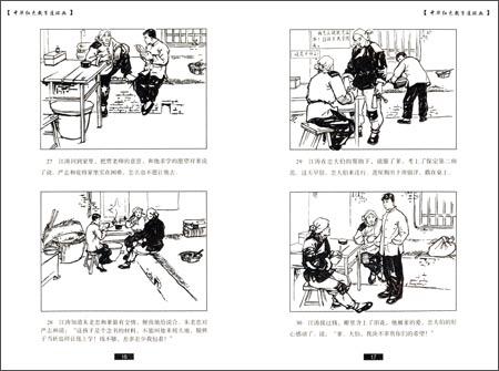 《中华红色教育连环画:红旗谱(二)(全新正版)》