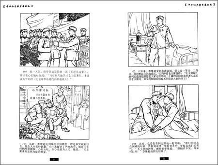 中华红色教育连环画:李维超