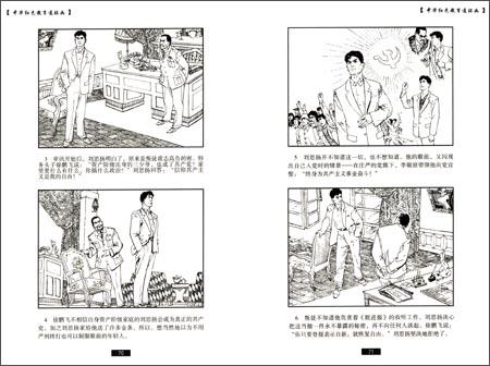 中华红色教育连环画:贺英