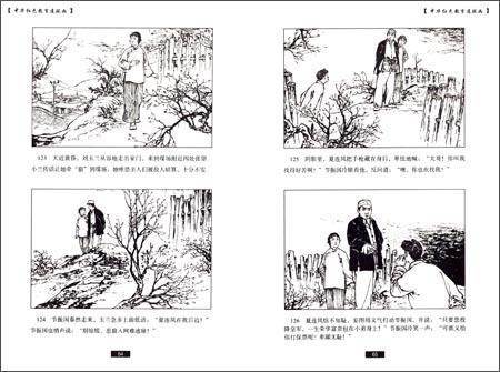 回至 中华红色教育连环画:节振国 (平装)
