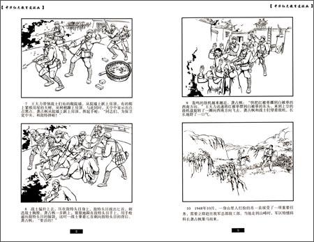 回至 中华红色教育连环画:西柏坡保卫战 (平装)