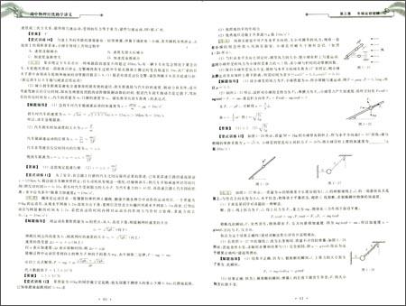 从高考到竞赛高中专题讲座:高中物理培优助学放假丛书暑假时间表大连图片