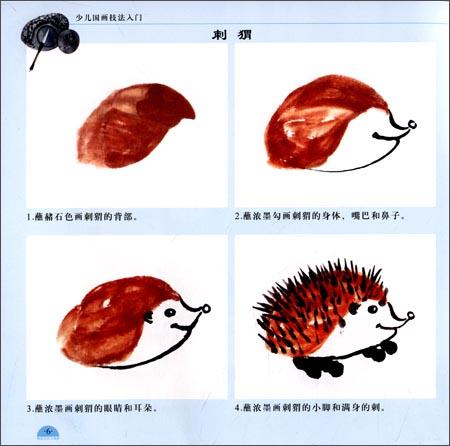 少儿国画技法入门:动物篇:亚马逊:图书