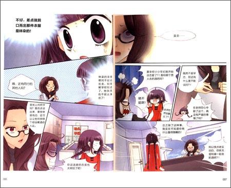 淑女漫绘馆唯美新淑女系列:钢琴小漫画(第3欧文漫画凯里图片