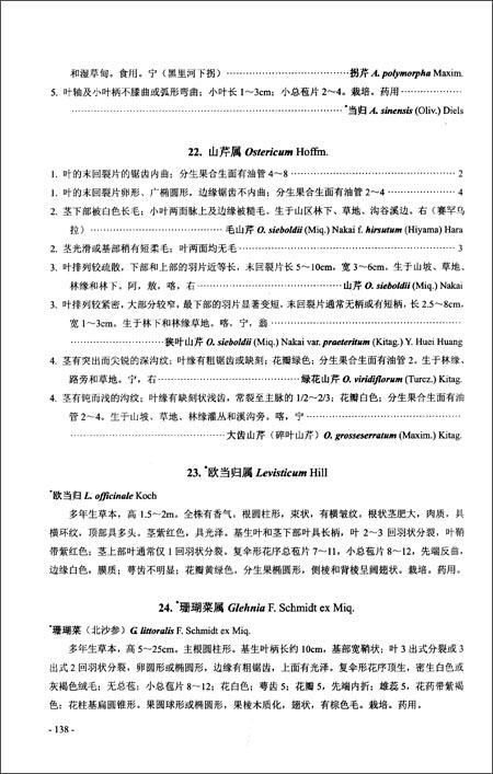 赤峰维管植物检索表\/刘铁志:图书比价:琅琅比价