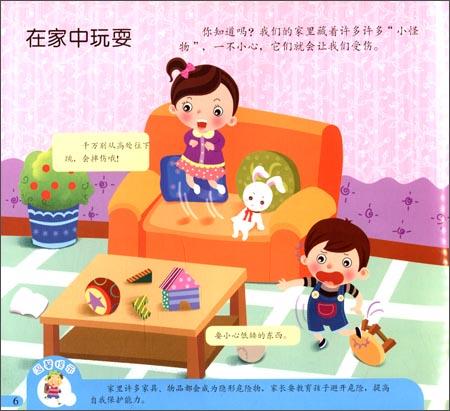 儿童家庭安全教育资料