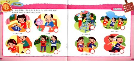 幼儿安全教育图画书