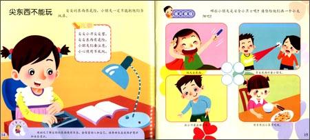 幼儿安全教育(蓝天篇) [平装]