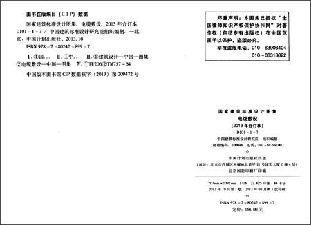 国家建筑标准设计图集:电缆敷设(2013年合订本)