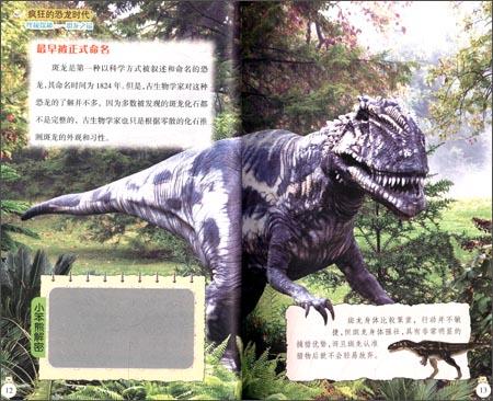 回至 疯狂的恐龙时代·终极探秘:恐龙之最 (平装)