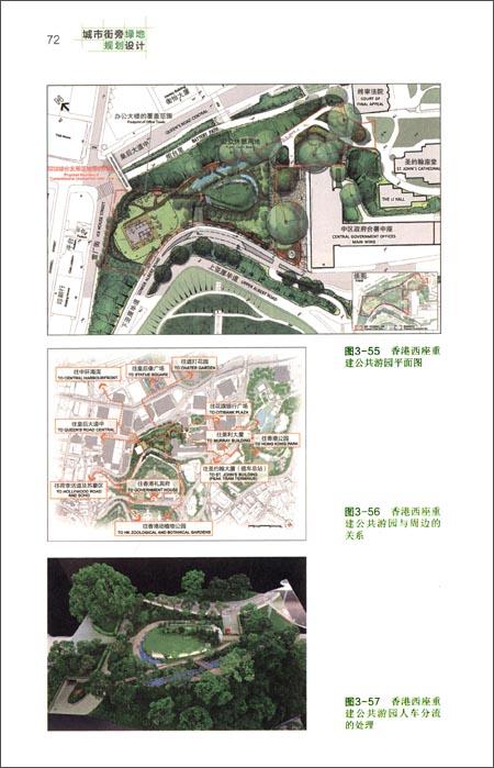 《城市景观规划与设计实用读本:城市街旁绿地规划设计
