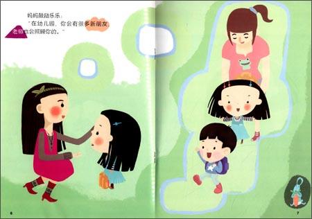 乐乐成长故事:高高兴兴上幼儿园:亚马逊:图书