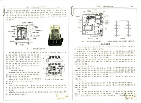 二元继电器用于交流电气化区段的25 hz相敏轨道电路中作为轨道继电器.