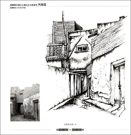 新喀什噶尔古城历史化研究风貌篇亚马逊图书