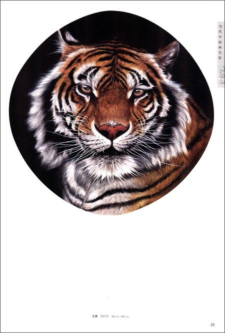 当代中国画名家画动物:唐青
