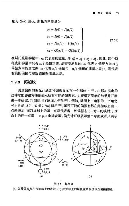 自制圆布球的做法图解
