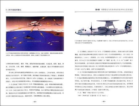 飞机设计技术丛书:e-2系列舰载预警机:亚马逊:图书
