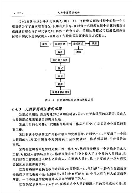 力资源管理教材系列概论:人力资源v教材专业(第摘苹果教学设计武红霞图片