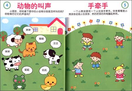 幼儿创造性思维训练:思维游戏(2-6岁)(套装共4册)