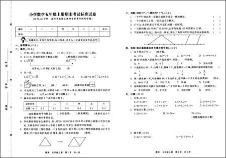 五年级上册数学测试卷_2017-2018五年级数学期末试卷分析