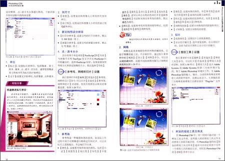 通常使用像素、英寸和厘米作为标尺的计量单位.-Photoshop CS6完