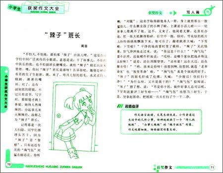 新课标小学生快乐作文丛书:小学生获奖作文大全图片