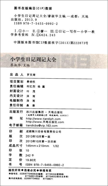 新课标小学生a作文作文日记:小学生周记大小丛书学北海广西图片
