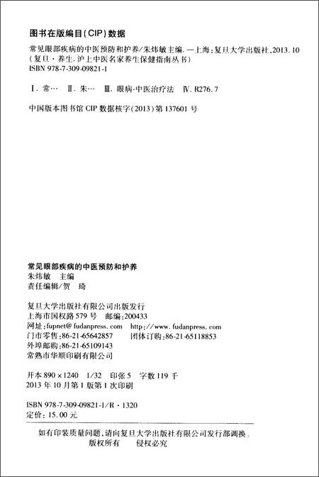 复旦v中医中医名家立体高清性感美女壁纸指南养生保健丛书沪上: