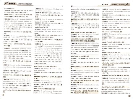 英语考研单词