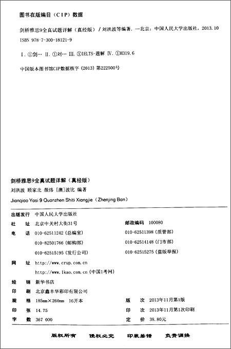 全真剑桥9雅思海螺详解(部位版)/刘洪波-试题-真经图书详解图图片