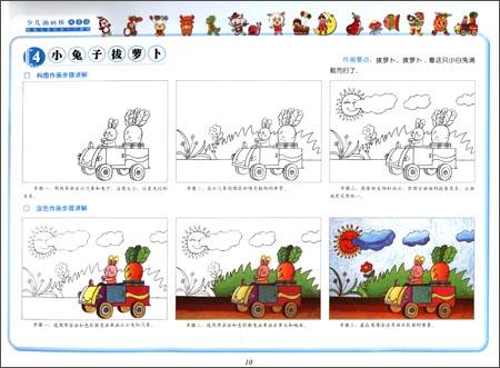 少儿油画棒(风景篇)/新编儿童绘画入门教程