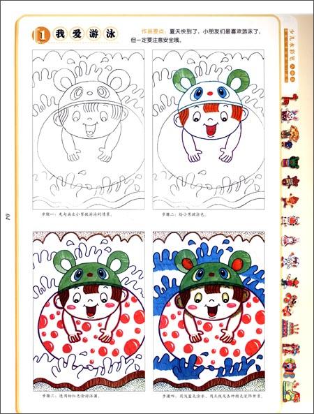 少儿水彩笔(人物篇)/新编儿童绘画入门教程