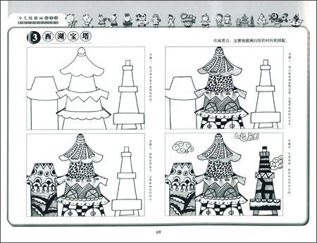 新编儿童绘画入门教程 少儿线描画 风景篇 王夏高清图片