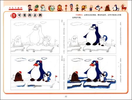 新编儿童绘画入门教程:少儿卡通画
