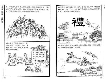中华传统文化图书:之间礼记/周春-杂志漫画爱漫画与图典爱不图片