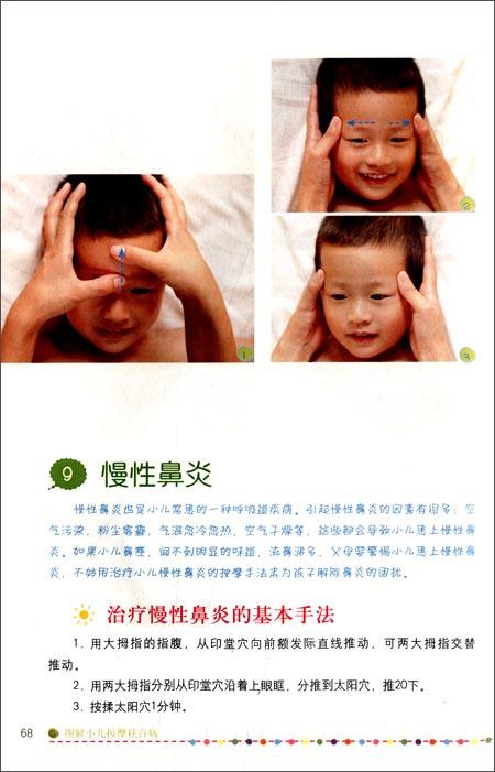 图解小儿按摩祛百病 -崔绍珍 (新博)