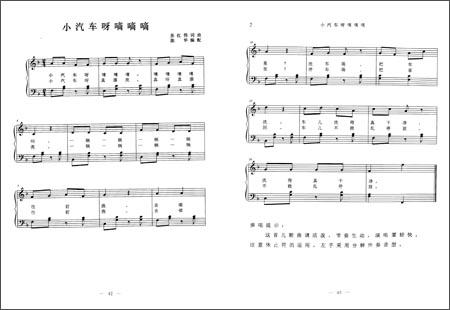 实用幼儿园歌曲教学伴奏曲选