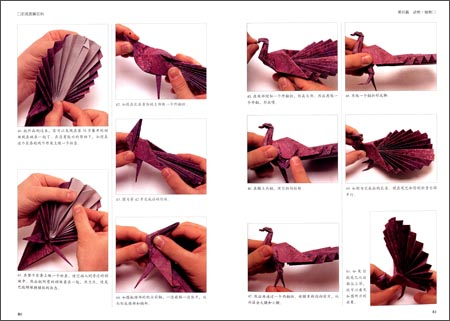 折纸图解百科:200多款实用折纸制作全解析平装–2014年1月1日