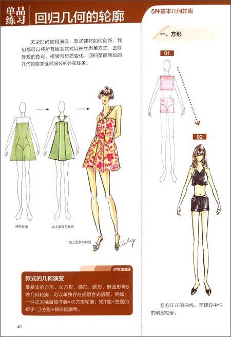 《时装画手绘技法书:动态×款型×质感》 罗安琍