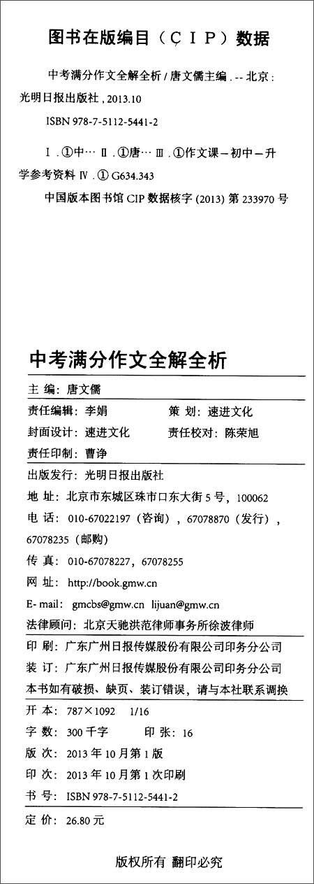 易佰作文·(2013年)中考满分作文全解全析(备考2014)(附中考语文基础